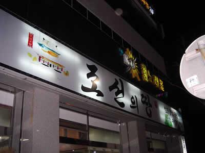 0207shokuji