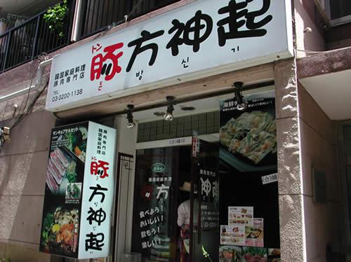 Shinokubo_tonban