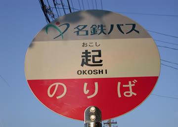 Okoshi_2